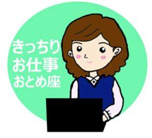 乙女座のイメージイラスト(作:山田ありす)