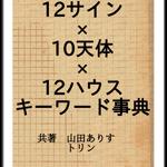 12サイン10天体12ハウスキーワード事典
