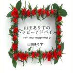 説話社 山田ありすのハッピーアドバイス