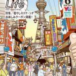 読売Life 月刊占いコーナー