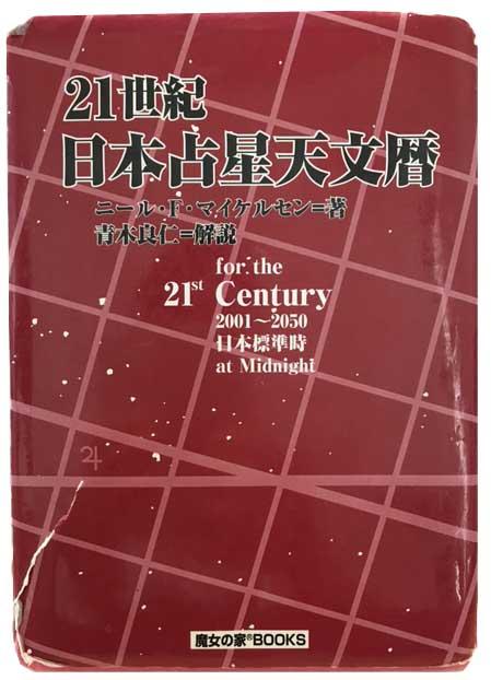 21世紀日本占星天文歴