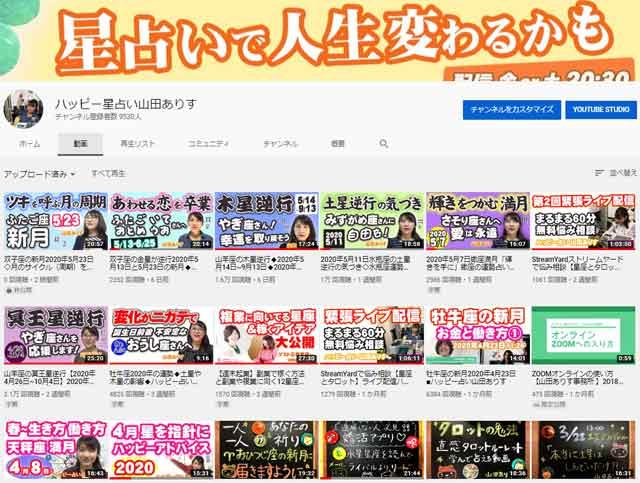 山田ありすYoutube動画