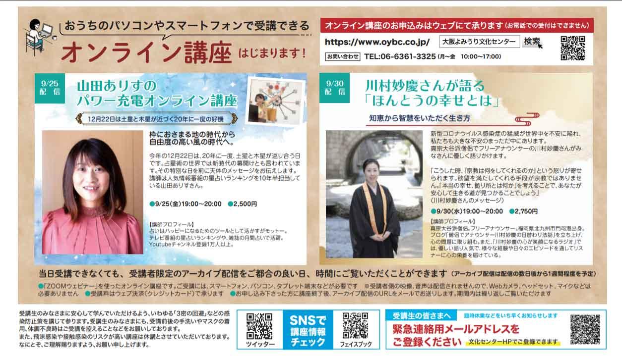 読売文化センターオンライン講座