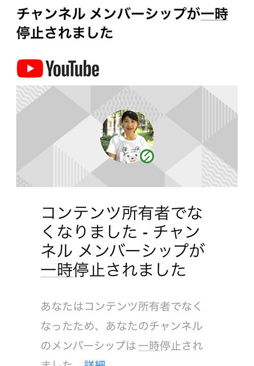 Youtube・UUUM.退会申請