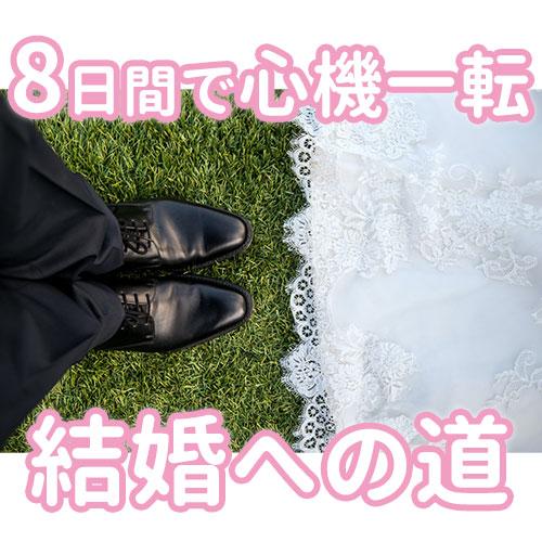 婚活を応援する 無料占いメルマガ